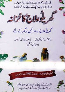Tib e nabvi book pdf free download download free urdu books and free download or read online gharelu ilaj ka khazana herbal recipes to treat different health forumfinder Gallery