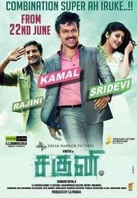 Audio Songs Free Download, Get Movies, 2012 Movie, Old Song, Music Composers, Movie Releases, Movie Songs, Tamil Movies