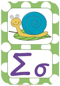 Greek Alphabet, School Lessons, Learn To Read, Kids Rugs, Writing, Education, Logos, Teaching Ideas, Classroom Ideas