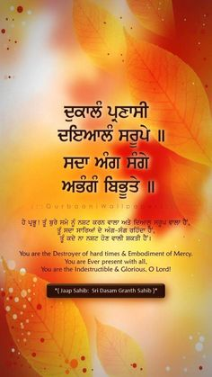 #Sikh #Waheguru #Gurbani Holy Quotes, Gurbani Quotes, Truth Quotes, Guru Granth Sahib Quotes, Sri Guru Granth Sahib, Sikh Quotes, Indian Quotes, Morning Greetings Quotes, Good Morning Quotes