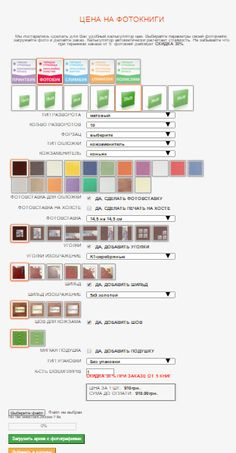 Калькулятор Цены на Фотокниги