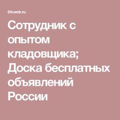 Сотрудник с опытом кладовщика;                         Доска бесплатных объявлений России