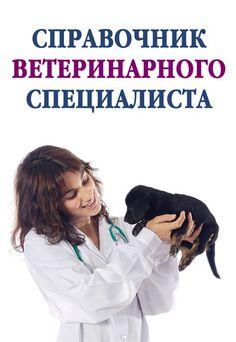 Справочник ветеринарного специалиста #книги, #книгавдорогу, #литература, #журнал, #чтение, #детскиекниги