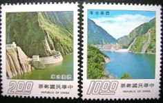 Taiwan Stamps : 1975 TW S120 Scott 1970-1 Techi Reservoir Stamps, MNH - F-VF by Great Wall Bookstore, Las Vegas. $2.68. The Techi Reservoir is the key project for developing the hydroelectric potential of the Techia River basin, one of the major rivers in Taiwan. The construction of the project was started on December 8, 1969 and completed in September 1974. To mark the completion of the great project, a set of postage stamps was issued. The dam is located at the entra...