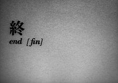 終 end fin