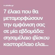 7 έλαια που θα μεταμορφώσουν την εμφάνιση σας σε μία εβδομάδα: σησαμέλαιο ιβίσκου καστορέλαιο ελαιόλαδο....   eirinika.gr