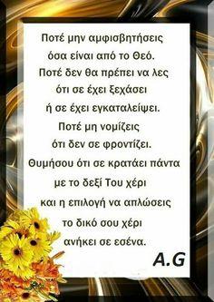 Είναι πάντα μαζί σου.... Perfect Word, God Loves Me, Greek Quotes, Inevitable, Faith In God, Christian Faith, Kids And Parenting, Gods Love, Good To Know