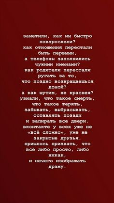 Text Quotes, Mood Quotes, Life Quotes, Malboro, Russian Quotes, Korean Quotes, Text Pictures, True Love Quotes, Short Quotes