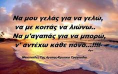 Na mou gelas gia ns gelo. Jokes Quotes, Lyric Quotes, Lyrics, Greek Music, Greek Words, Greek Quotes, Some Words, Funny Jokes, Poems