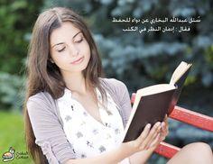 سُئل عبدالله البخاري عن #دواء للحفظ فقال : إدمان #النظر في #الكتب