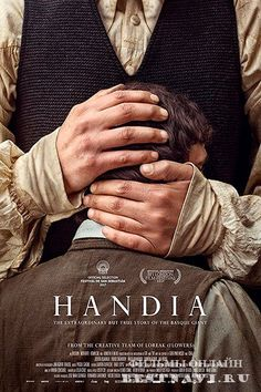 Гигант / Handia (2017) Драма / История
