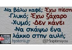 Greek Memes, Funny Greek Quotes, Funny Picture Quotes, Sarcastic Quotes, Funny Images, Funny Photos, Funny Cartoons, Funny Jokes, Bring Me To Life