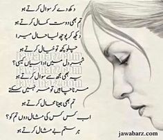 Dhuk day k sawal krty hoo ! Urdu Quotes, Poetry Quotes, Urdu Poetry, Wisdom Quotes, Nice Poetry, Beautiful Poetry, Parveen Shakir Poetry, Worlds Best Quotes, Love Shayari Romantic