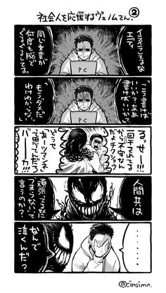 森下真@Im~イム~ (@sinsimo) さんの漫画 | 107作目 | ツイコミ(仮) Marvel Venom, Marvel Dc, Marvel Comics, Venom Art, Tom Hardy, Manga Anime, Avengers, Fan Art, Illustration