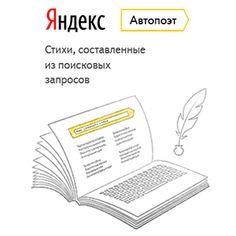 Стихи, составленные роботом из поисковых запросов пользователей Яндекса
