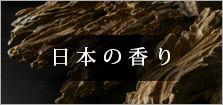 株式会社 山田松香木店の公式サイトです。香を知り、香を楽しむための情報から聞香体験等のコンテンツ、販売店舗・オンラインショップのご案内などを掲載しています。