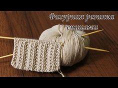 Фигурная резинка спицами | Rib knitting stitches - YouTube