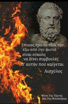 Religion Quotes, Wisdom Quotes, Greek Quotes, Famous Quotes, Picture Quotes, Good To Know, True Stories, Wise Words, Philosophy