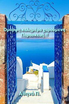 Good Morning Good Night, Wonders Of The World, The Sea