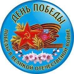 Значок День Победы! (Артикул DP 028)