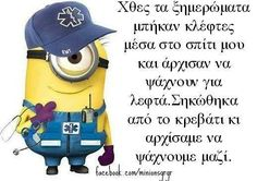 ....... Funny Greek Quotes, Funny Quotes, We Love Minions, Minion Jokes, Good Morning Love, Clever Quotes, Funny Times, Thinking Quotes, Just For Laughs