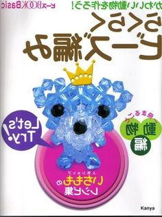 Let's Try beading book  Instructions for making a variety of animals using right-angle bead weaving    Source: http://imgur.com/a/uogqR#0