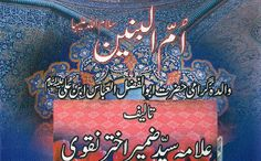 Ummal Baneen was the lady who became the second wife of Hazrat Ali r.a after death of his first wife Fatima r.a (was the daughter of Prophet Muhammad PBUH). Ali r.a and Umm al Baneen had four sons, the eldest was Abbas son of Ali. He was commander of Hussain in Karbala, and its worthy to mention here that Shimar who martyred Hussain r.a was from the same tribe as of Banin. Shimr offered Baneen and his sons to safe side if they left Hussain, but Banin and his sons rejected the offer because in this offer Hussain was not included by Shimr. All sons of Ummal Baneen were martyred in Karabal. She passed away in 64 or 69 A.H. Here in the following book sufficient details about her life has been discussed by Syed Zameer Akhtar Naqi.