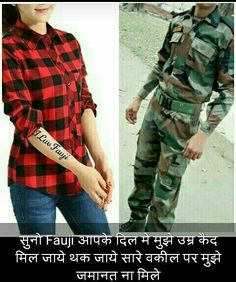 17 Best Quotes For Indian Army Girlfriend Pictures Army Wife