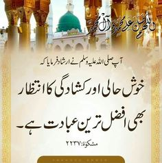 Waiting for prosperity is also Ibaadah Prophet Muhammad Quotes, Hadith Quotes, Ali Quotes, Wisdom Quotes, Urdu Quotes, Islam Hadith, Allah Islam, Islam Quran, Alhamdulillah