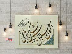 ابعاد الاثر : 51 × 42 Calligraphy, Home Decor, Art, Art Background, Lettering, Decoration Home, Room Decor, Kunst, Performing Arts