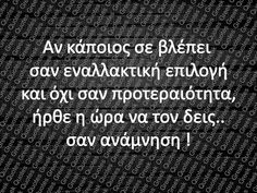 Always my friend. Silly Quotes, Love Quotes, Motivational Quotes, Funny Greek, Perfection Quotes, Live Laugh Love, Greek Quotes, Amazing Quotes, True Words