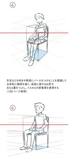 Manga Drawing Tutorials, Manga Tutorial, Drawing Techniques, Drawing Reference Poses, Drawing Poses, Drawing Tips, Perspective Drawing Lessons, Perspective Sketch, Learn Art