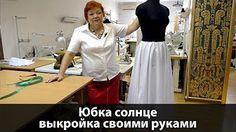 Юбка клеш, выкройка расклешенной юбки трапеции - YouTube