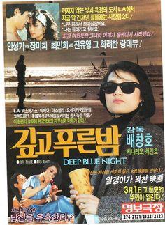 깊고 푸른 밤(1985)_배창호_2013/3/16 Vintage Movies, Vintage Posters, Cinema, Film Archive, Old Ads, Film Posters, Deep Blue, The Fosters, Erotic