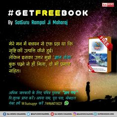 "Gyan Ganga booklet padne se tatvagyan prapt hota hai phir kisi cheej ki aavasyakta nahi rahti jab meine shrishthi rachna padi to mera andhkar bhi mit gaya. You must read ""Gyanboolet"" boolet. Ramadan Activities, Social Activities, Book Activities, Book Of Life, The Book, Meditation Symbols, Precious Book, Sa News, Gita Quotes"