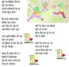 57 Best Hindi Poems For Children Images Children Poems Kids Poems