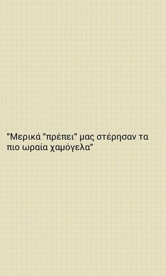 Uploaded by Γεωργία Παν. Meaningful Quotes, Inspirational Quotes, Favorite Quotes, Best Quotes, Saving Quotes, Greek Words, Greek Quotes, Some Words, Wisdom Quotes