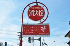 アサロン華 消火栓広告|graphics|2016|新潟市西区寺尾にあるいつもお世話になっている美容室の消火栓広告デザイン。 WEB:http://www.hs-hana.com/