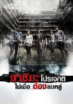 Watch #H #Project (2013) online at:  http://www.justclicktowatch.so/h-project-2013/