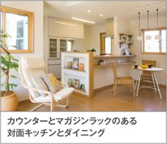 ダイニング・キッチン - ギャラリー | 新進建設株式会社