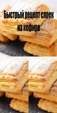 Baking Recipes, Cookie Recipes, Dessert Recipes, Mac And Cheese Homemade, European Cuisine, Good Food, Yummy Food, Russian Recipes, No Cook Meals