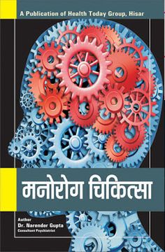 687 Best Health Books Hindi images in 2019   Ayurveda, Home