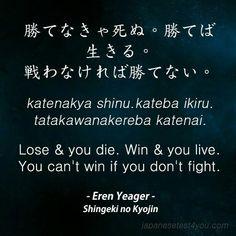 Tu no puedes ganar si tu no peleas-Eren-Shingeki no kyojin-Attack on titan.