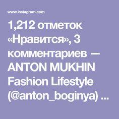 1,212 отметок «Нравится», 3 комментариев — ANTON MUKHIN Fashion Lifestyle (@anton_boginya) в Instagram: «Прекрасная моя @annaboronina с днём рождения! 🦋🦄🌈🍾🥂🎉🎊💋😘🤞🏻Вдохновения и сил для реализации новых…»