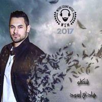 Hadi Aswad - Shaklo 2017 HQ شكلو - هادي أسود by WSM-47 on SoundCloud