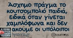 Funny Greek Quotes, Funny Quotes, Bright Side Of Life, Funny Statuses, English Quotes, Funny Moments, True Stories, Laughter, Jokes