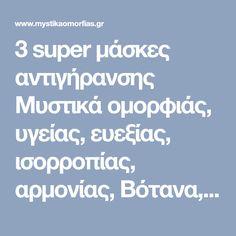 3 super μάσκες αντιγήρανσης Μυστικά oμορφιάς, υγείας, ευεξίας, ισορροπίας, αρμονίας, Βότανα, μυστικά βότανα, www.mystikavotana.gr, Αιθέρια Έλαια, Λάδια ομορφιάς, σέρουμ σαλιγκαριού, λάδι στρουθοκαμήλου, ελιξίριο σαλιγκαριού, πως θα φτιάξεις τις μεγαλύτερες βλεφαρίδες, συνταγές : www.mystikaomorfias.gr, GoWebShop Platform