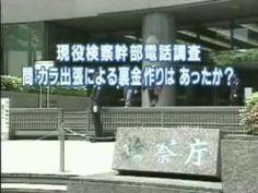 虚構が中心に回る壮絶な闇国家、日本の実態8 法務検察の闇 正論を言ったら別件逮捕 法曹界で正義を貫くと悪者になる