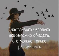Wise Quotes, Words Quotes, Wise Words, Inspirational Quotes, Sayings, Russian Quotes, My Philosophy, In My Feelings, Quotations