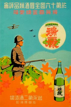 What it Looked Like in the Past: Japanese Cigarette and Alcohol Advertising in — Bird In Flight Retro Ads, Vintage Advertisements, Vintage Ads, Vintage Posters, Japanese Beer, Japanese Poster, Vintage Japanese, Japanese Art Prints, Nostalgia Art
